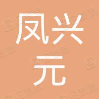 辽宁凤兴元实业集团有限公司