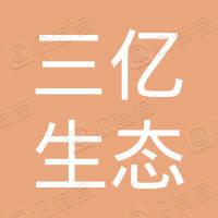 贵州三亿生态农牧产业开发(集团)有限公司
