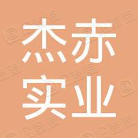 上海杰赤实业有限公司