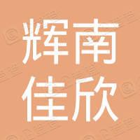 辉南佳欣房地产评估有限公司