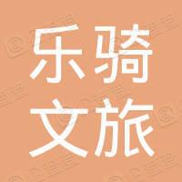 海南乐骑文旅产业发展有限公司