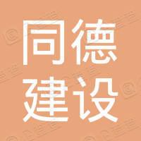 徐州市贾汪建设工程交易中心