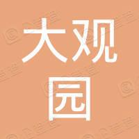 济南大观园股份有限公司