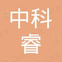 四川中科睿建设工程有限公司
