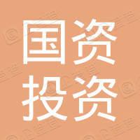 济阳国资投资控股集团有限公司