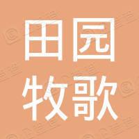 长宁县田园牧歌农家乐饭店