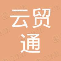 深圳云贸通商贸有限公司