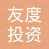 深圳市友度投资有限公司