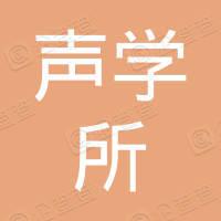 河南省声学所聆帧智能科技有限公司