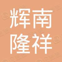 辉南县隆祥二手车交易市场有限公司