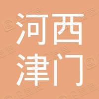 天津津门中医医院有限公司