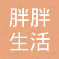 蒙城县胖胖生活网络科技有限公司