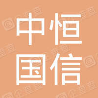 深圳市中恒国信通信科技有限公司