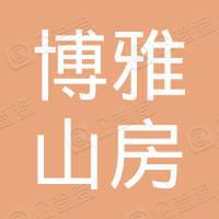 广州博雅山房生态旅游有限公司