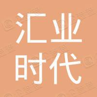 深圳市汇业时代科技有限公司