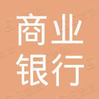 河南渑池农村商业银行股份有限公司