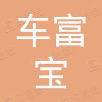 车富宝(深圳)科技有限公司