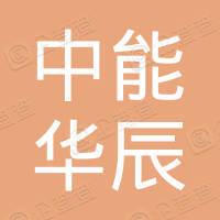 中能华辰成套设备集团股份有限公司