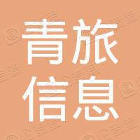 吉林省青旅信息咨询服务有限公司柳河分公司