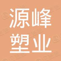 广州市源峰塑业有限公司