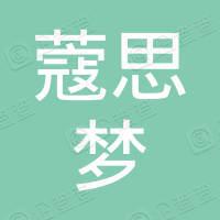 广州市蔻思梦化妆品有限公司