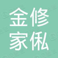 平昌县响滩镇金修家俬城