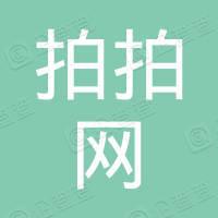 玉山县拍拍网购物中心