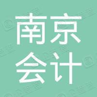 南京会计用品服务有限公司