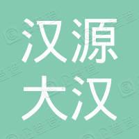 汉源大汉文旅实业有限公司