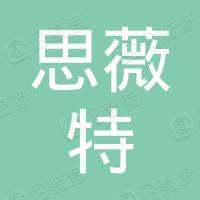 广汉悦甜思薇特餐饮有限公司