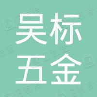 中山市三乡镇吴标五金加工厂