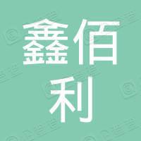鑫佰利(珠海)娱乐有限公司