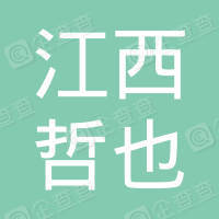 江西哲也网络科技有限公司