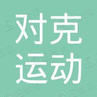 桂平市对克运动休闲服饰有限公司