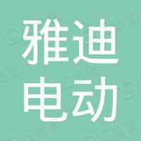 高台县雅迪电动车专卖店