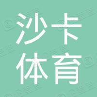 陵水沙卡体育文化发展有限公司