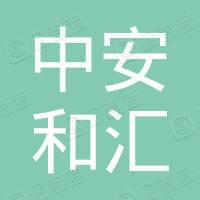 天津中安和汇股权投资基金合伙企业(有限合伙)