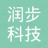 深圳市润步科技有限公司
