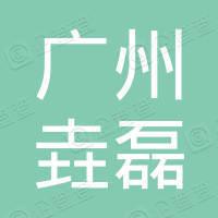 广州市垚磊建设工程有限公司