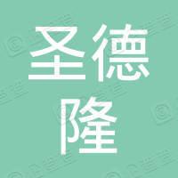 潍坊圣德隆酒业销售有限责任公司