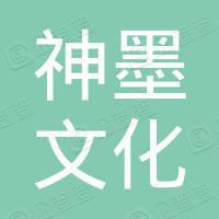 利辛县神墨文化传播有限公司
