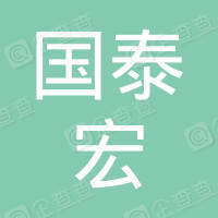 深圳国泰宏贸易有限公司