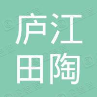 庐江县田陶生物质能源开发有限公司