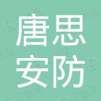 湖南唐思安防设备经营有限公司