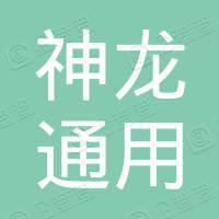 深圳神龙通用航空有限公司