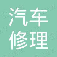 济南市汽车修理厂有限公司