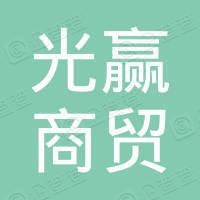 濉溪县光赢商贸有限公司