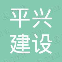 青海平兴建设集团有限公司