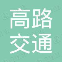 四川高路交通信息工程有限公司