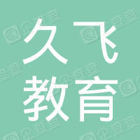 亳州市久飞教育信息咨询有限公司
